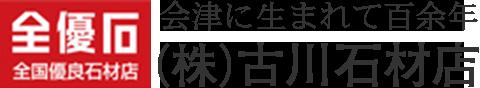 喜多方市塩川町の古川石材店